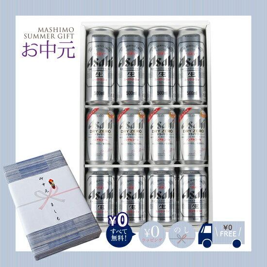 【缶ビールギフト】 ギフトセット C-1 12本入り《スーパードライ500ml & 350ml・ドライゼロ350ml》【送料無料】【お中元】