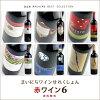 酒宝庫MASHIMOベストコレクション6本入《赤ワインセット》【送料無料】