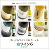 酒宝庫MASHIMOベストコレクション6本入《白》ワインセット【送料無料】