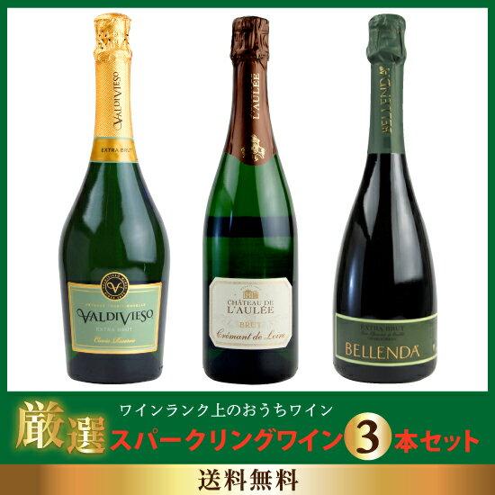 【全国送料無料】 厳選スパークリングワイン 750ml 3本セット 【送料無料】