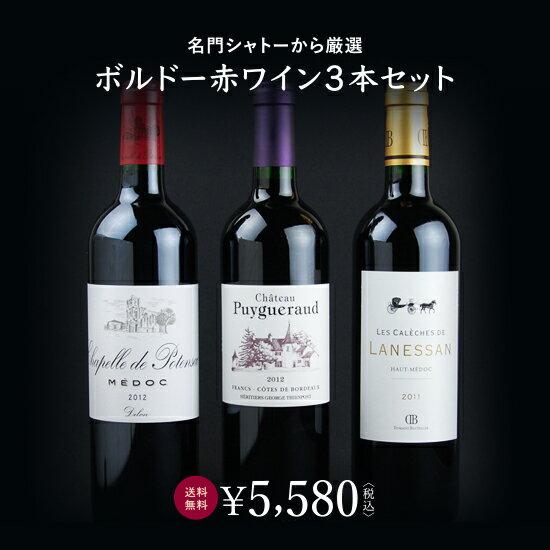 【ワインセット】 名門シャトーから厳選した ボルドー赤ワイン 3本セット 《送料無料》