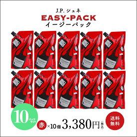 【ワインセット】 J.P.シェネ イージーパック 《赤ワイン》 まとめて10個セット×187ml 《送料無料》