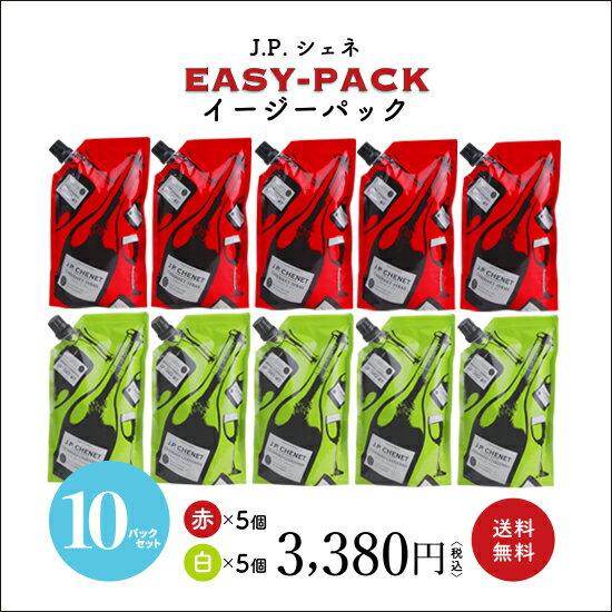 【ワインセット】 J.P.シェネ イージーパック 《赤・白》 まとめて10個セット×187ml
