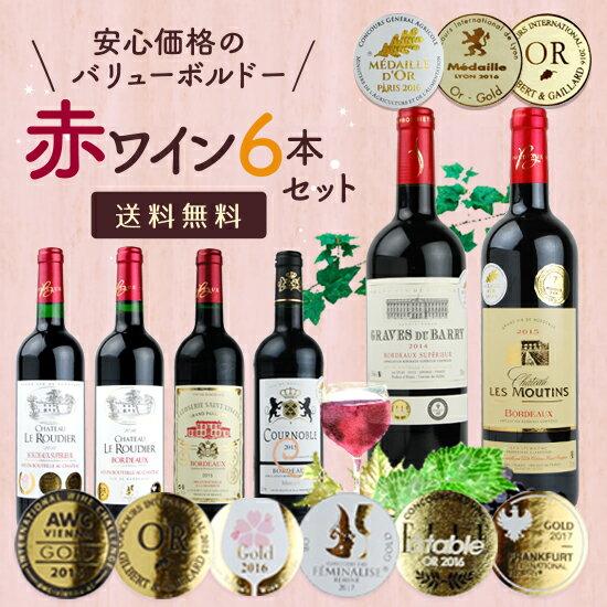 【ワインセット】 すべて金賞! 安心価格のバリューボルドー赤ワイン6本セット 《送料無料》