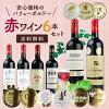 【ワインセット】全てトリプル金賞!安心価格のバリューボルドー赤ワイン6本セット≪送料無料≫