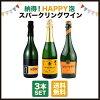 酒宝庫MASHIMO納得!HAPPY泡・スパークリングワイン3本セット【送料無料】