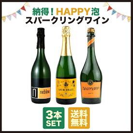 酒宝庫MASHIMO 納得! HAPPY泡・スパークリングワイン3本セット 【送料無料】