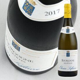 【オリヴィエ ルフレーヴ】 ブルゴーニュ ブラン レ セティーユ [2017] 750ml・白 【Olivier Leflaive】 Bourgogne Blanc Les Setilles