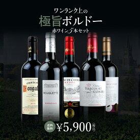 【ワインセット】 ワンランク上の極旨ボルドー 赤ワイン 5本セット 《送料無料》
