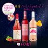 酒宝庫MASHIMO厳選プレミアムロゼワイン3本セット【送料無料】