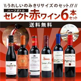 セレクト ハーフボトルワインセット 赤ワイン 6本セット 375ml×6本 【送料無料】
