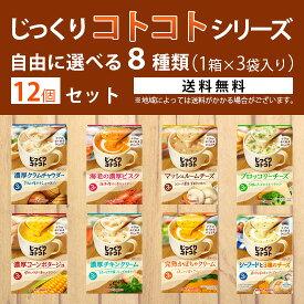 【ポッカサッポロ】 自由に選べる8種類(1箱×3袋入り) じっくりコトコトシリーズ  12個セット【送料無料】 スープ