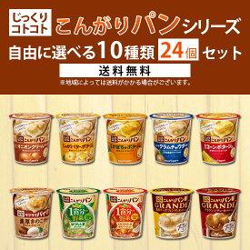 【ポッカサッポロ】 自由に選べる10種類 じっくりコトコト こんがりパンシリーズ  24個セット【送料無料】 スープ