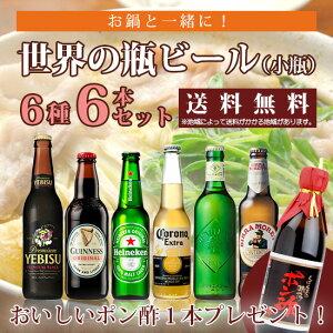 お鍋と一緒に!世界の瓶ビール(小瓶) 6本セット+おいしいポン酢一本プレゼント!!【送料無料】