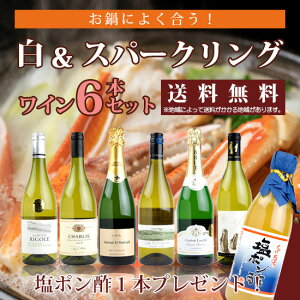 鍋好き必見!白ワイン・スパークリングワイン6本セット + おいしい塩ポン酢1本プレゼント 【送料無料】