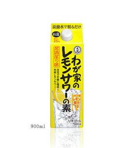 【大関】わが家のレモンサワーの素 900mlパック