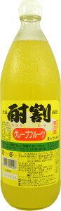【大黒屋】酎割 グレープフルーツ 1L 瓶 シロップ 業務用