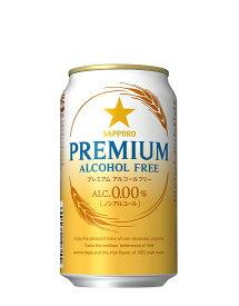 【サッポロ】プレミアムアルコールフリー 350ml缶 1ケース 《24本入》最大2ケースまで同梱可能!