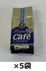 【中村商店】コーヒー豆(粉) ロイヤルブレンド 250g×5袋 真空パック