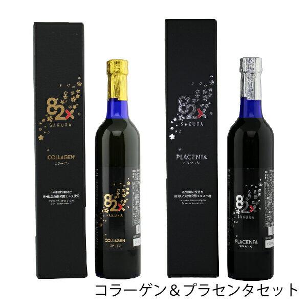 【送料無料】ダブル82X サクラプレミアム プラセンタ&コラーゲン 美容ドリンク
