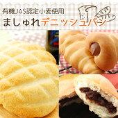 厳選素材の菓子パン♪