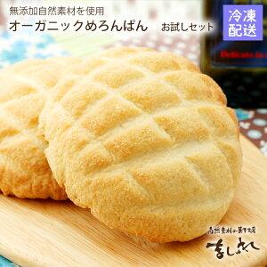 【送料無料】黄金に輝くキビ砂糖メロンパン&無添加ロールケーキお試しセット♪北海道産有機JAS認定小麦100%メロンパンめろんぱんめろんパンメロンぱんスイーツグルメワケアリ訳あり福袋