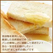 無添加厳選食パンをお届け♪