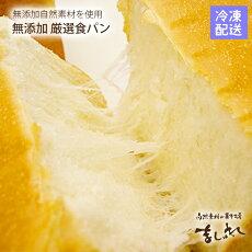 米粉を使用した北海道産小麦100%の厳選食パン