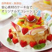 自然素材・無添加のケーキ台