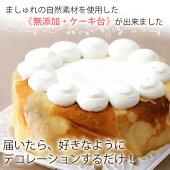 ましゅれのケーキ台が出来ました♪