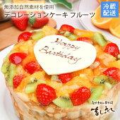 冷蔵配送!フルーツデコレーションケーキ★楽天フルーツケーキランキング1位獲得★