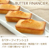 北海道焦がしバターのバターフィナンシェ