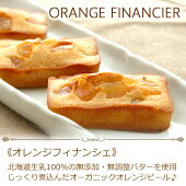 オーガニックオレンジピールのオレンジフィナンシェ