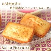 膨張剤無添加のバターフィナンシェ