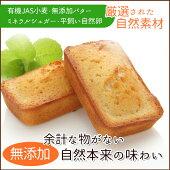 厳選された自然素材を使用したバターフィナンシェ