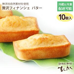 有機JAS認定北海道産小麦と焦がしバターたっぷり!しっとりフィナンシェ プレーン(10個セット)ギフトセット詰め合わせ【楽ギフ_のし】内祝い快気祝い引き菓子法要自然素材の菓子工房まし