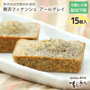 有機JAS認定の無農薬北海道産小麦と焦がしバターたっぷり!しっとりフィナンシェ アールグレイ(15個セット)ギフトセット詰め合わせ【楽ギフ_のし】内祝い快気祝い引き菓子法要自然素材の