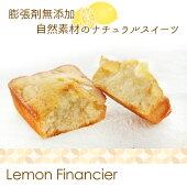 膨張剤無添加のレモンフィナンシェ