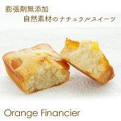 膨張剤無添加のオレンジフィナンシェ