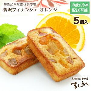 オーガニックオレンジピール使用!しっとりフィナンシェオレンジ(5個セット)北海道スイーツ自然素材の菓子工房ましゅれ☆ギフトセット詰め合わせ内祝い快気祝いお見舞い【楽ギフ_のし】