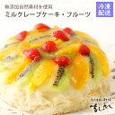 オーガニックミルクレープフルーツデコレーション♪無農薬北海道小麦と自然卵カスタードの贅沢ミルクレープ【誕生日ケ…