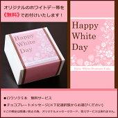 ホワイトデーBOX♪