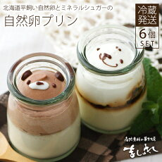 北海道自然卵のプリン♪