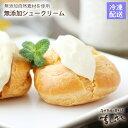 オーガニック小麦のシュークリーム♪北海道厳選素材使用★平飼い自然卵で出来た白いカスタードクリーム!!白さは無添…