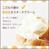 無添加の白いカスタードクリーム♪