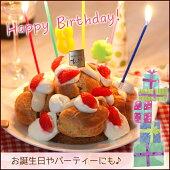 お誕生日やパーティーにも♪