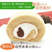 厳選自然素材を使用したロールケーキ