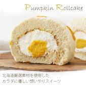 えびすかぼちゃロールケーキ♪