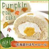 北海道えびすかぼちゃロールケーキ♪