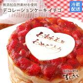 冷蔵配送!いちごデコレーションケーキ★楽天ランキング受賞商品★